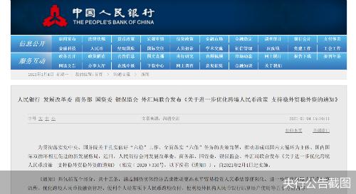 便利结算、优化投融资管理 跨境人民币新规2月4日起正式实施