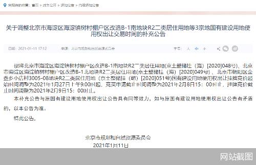 海淀树村3宗宅地再次延期出让 合计起始价约144亿元