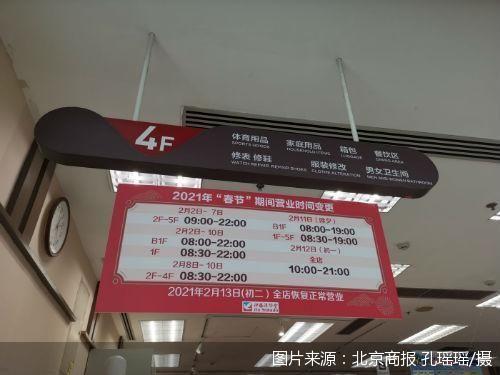 """京城商业""""站岗""""24小时 确保生活必需品不脱销"""
