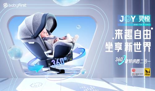 Babyfirst灵悦新品上市,I-SIZE标准下360°智能儿童安全座椅