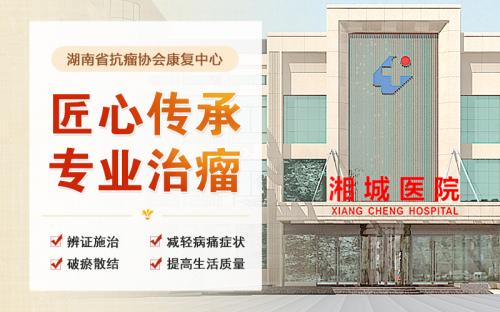 长沙湘城医院治肿瘤,为什么能避免不良结局?