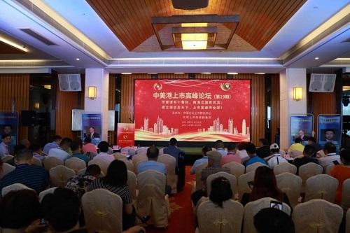 中美港上市高峰公益论坛(19)期在深圳召开