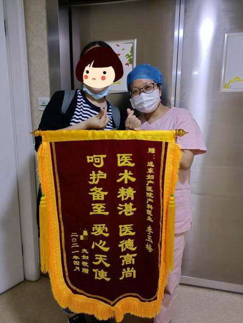 远东妇产医院:收下这面锦旗,意味着更大的责任和使命!