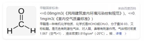 通风1年,广州室内甲醛检测超标!吴女士怀疑和橱柜有关!