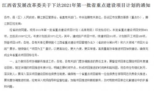 """入围江西2021省重点建设项目,鼎龙·十里桃江要""""起飞""""了?"""