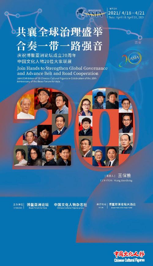 """""""庆祝博鳌亚洲论坛成立20周年中国文化人物20位大家联展""""在海南开幕"""