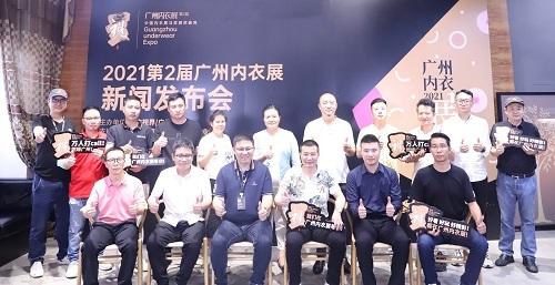2021年广州内衣展新闻发布会圆满召开