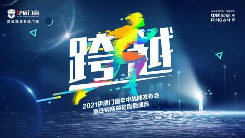 直播预告丨8月18日2021伊盾门窗——年中战略发布会暨经销商颁奖直播盛典
