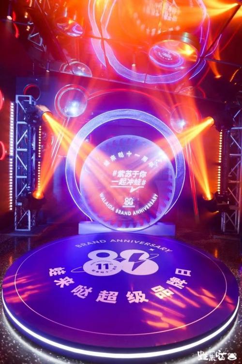 紫苏于你,一起冲蛙!2021第二届蛙来哒超级品牌日隆重举行!
