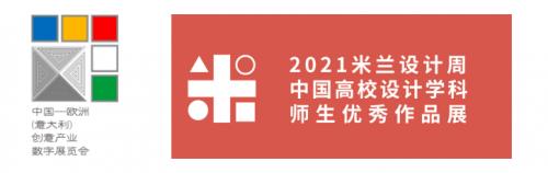 """第五届""""米兰设计周—中国高校设计学科师生优秀作品展""""启幕"""