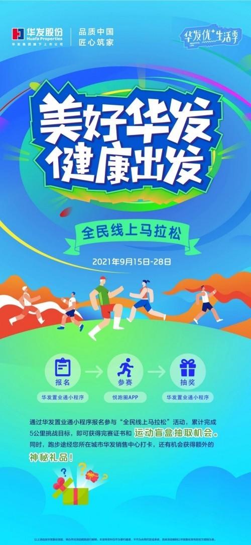 华发X悦跑圈|跑出健康新HUA样,全民线上马拉松报名开启!