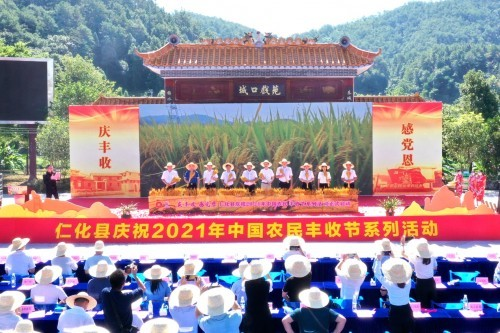 丹霞山下说丰年,仁化丰收节来了
