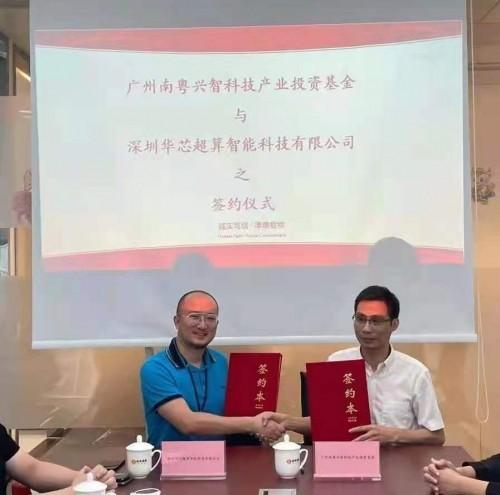 华芯超算与广州南粤兴智达成投资合作 推动我国快速进入WEB3.0新时代