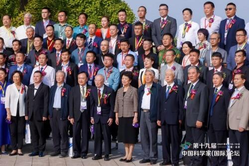 浙江大经集团电力公司受邀出席第十九届中国科学家(国际)论坛
