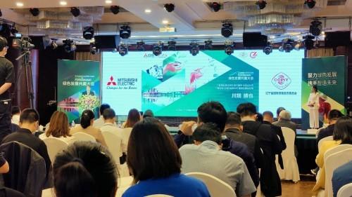 聚力绿色发展 携手智造未来 三菱电机绿色发展共赢大会在辽举办