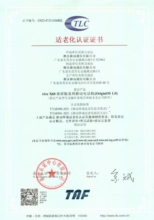 泰尔认证中心向vivo颁发国内首批手机适老化认证证书