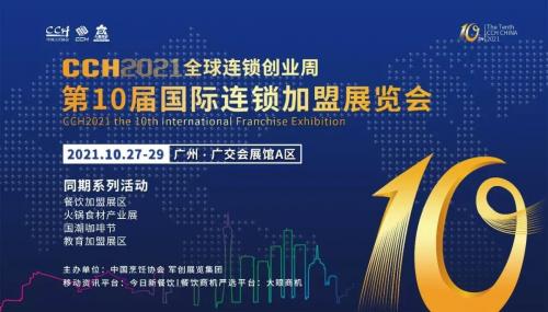 CCH广州国际加盟展即将盛启!爱婴岛加盟扶持不容错过