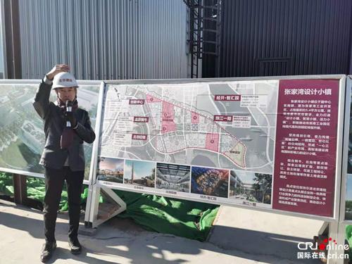 【瓣瓣同心·携手共进】科技加持 张家湾设计小镇助力京津冀协同发展