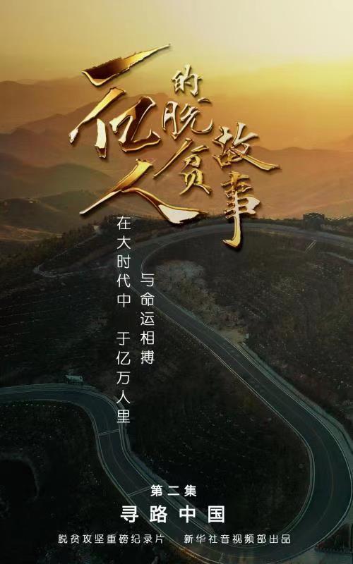 一亿人的脱贫故事|第二集:寻路中国