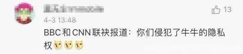 """新疆牧民在家用北斗放牛 网友为BBC""""连夜赶稿"""""""