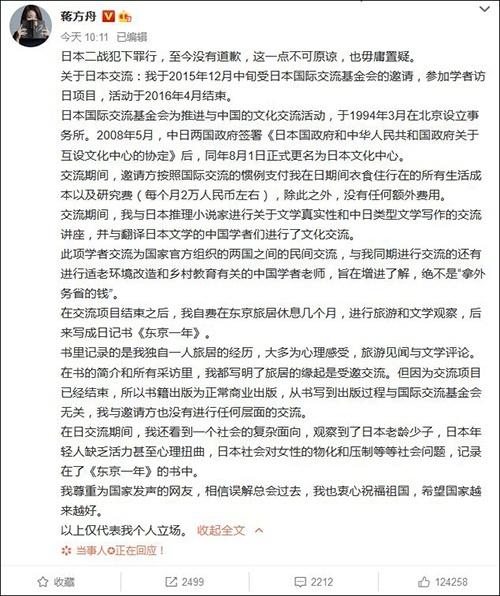 蒋方舟微博回应舆论