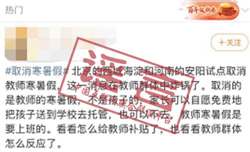 """网传""""北京、河南试点取消教师寒暑假""""?官方辟谣"""