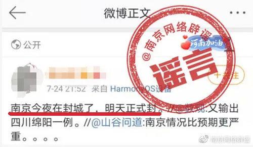 南京封城系谣言,上一个造谣南京封城者被刑拘