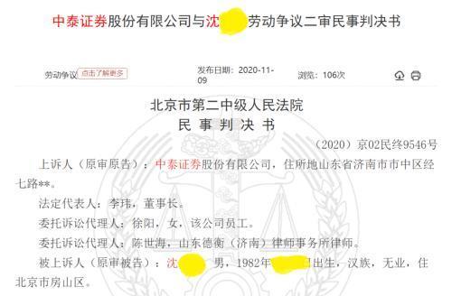 """3.15在行动丨中泰证券终审认定违法解除劳动合同,被前员工大呼""""打击报复"""""""