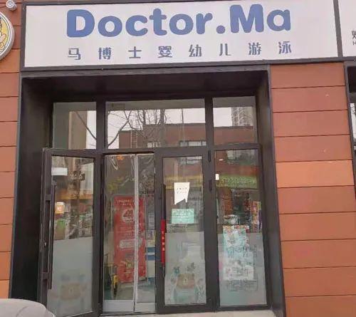 加盟商资质审核遭质疑!北京、济南等多地马博士婴幼儿游泳馆接连闭店,消费者退费困难重重
