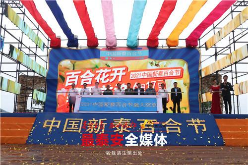 2021中国·新泰百合节盛大开幕