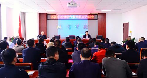 运城市城市管理局举办全市城镇燃气行业安全培训会