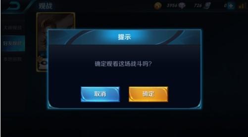 2021王者荣耀观战好友最新方法介绍