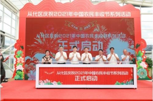 从化区庆祝2021年中国农民丰收节系列活动开幕活动23日举办