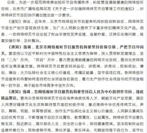 畸形选秀不可取!北京广电严禁网综花钱买投票
