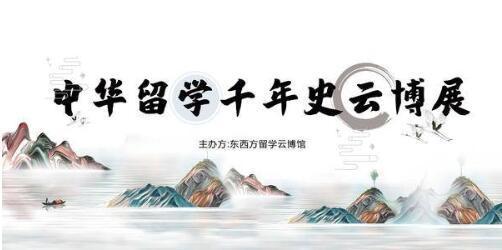 """东西方留学云博馆上线 """"云""""看展丰富留学文化"""