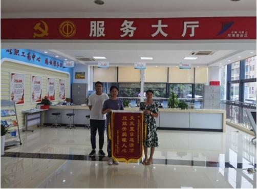 十七冶项目向郑蒲港管委会、和县姥桥卫生院赠送锦旗