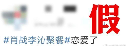 """李沁现身庆功宴实为恋爱?肖战粉丝辟谣称""""假"""""""