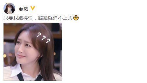 """被男粉丝喊""""老公"""" 秦岚吓到小跑逃离称很尴尬"""
