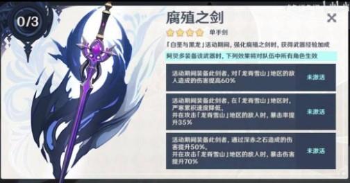 原神手游90级钟离武器圣遗物阵容搭配攻略 腐殖之剑适用哪些角色推荐