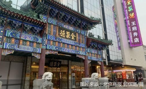 京城老字号曲线上市 口碑效应犹在