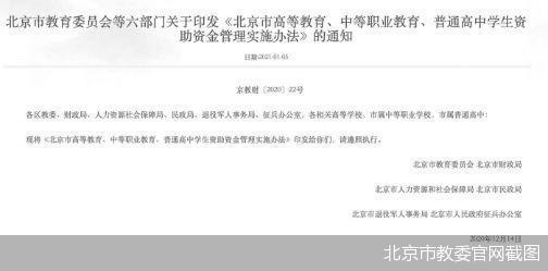 因学段制宜 北京多举措落实学生资助工作
