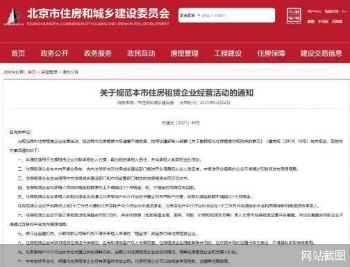 """首次明确禁止""""长收短付"""" 北京市从严规范长租公寓"""