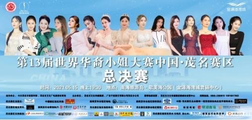 【免费领入场券】第13届世界华裔小姐大赛中国茂名赛区总决赛即将拉开战幕