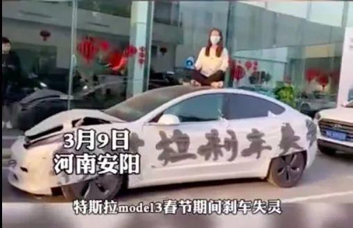"""3.15在行动丨Model 3""""刹车失灵""""女车主讨说法,特斯拉:谁闹谁有理?"""