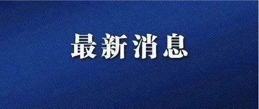 济南发文:外地返济健康监测14天,党政机关人员原则上市内过年,取消300人以上团拜活动