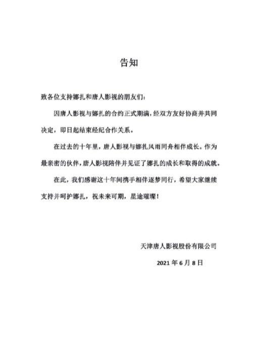 唐人与娜扎合约期满 解约合作关系:祝未来星途璀璨