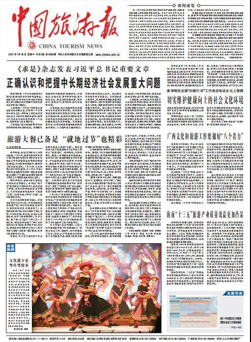 《中国旅游报》头版聚焦:威海刘公岛景区牢筑疫情防控安全防线