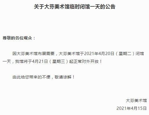 深圳大芬美术馆因布展需要将于4月20日闭馆一天