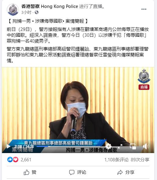香港一男子观看奥运赛事时侮辱国歌被捕
