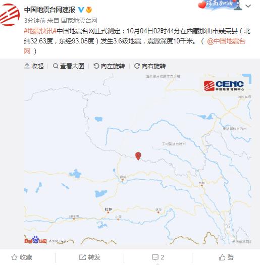 西藏那曲市聂荣县发生3.6级地震,震源深度10千米